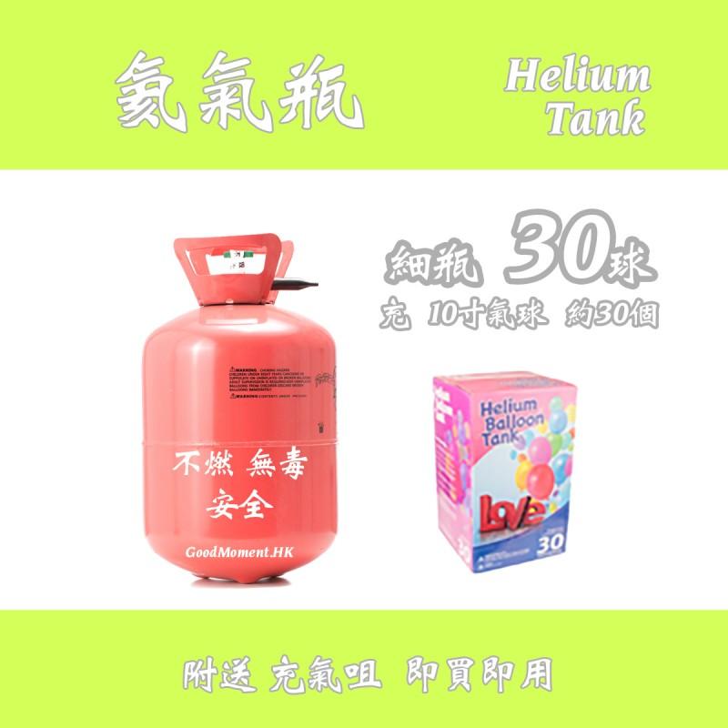 Helium Tank (Small 30 balloons)